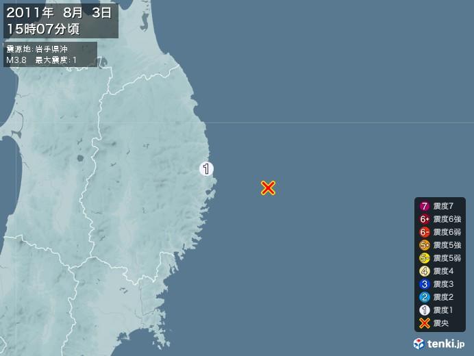 地震情報(2011年08月03日15時07分発生)