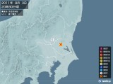 2011年08月03日20時30分頃発生した地震