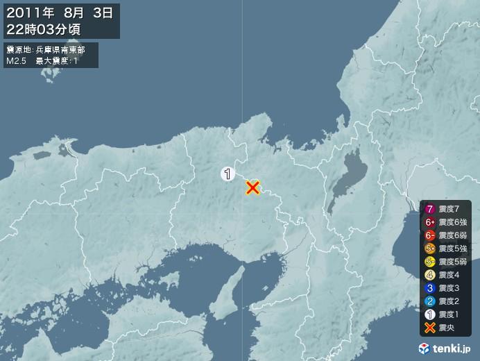 地震情報(2011年08月03日22時03分発生)