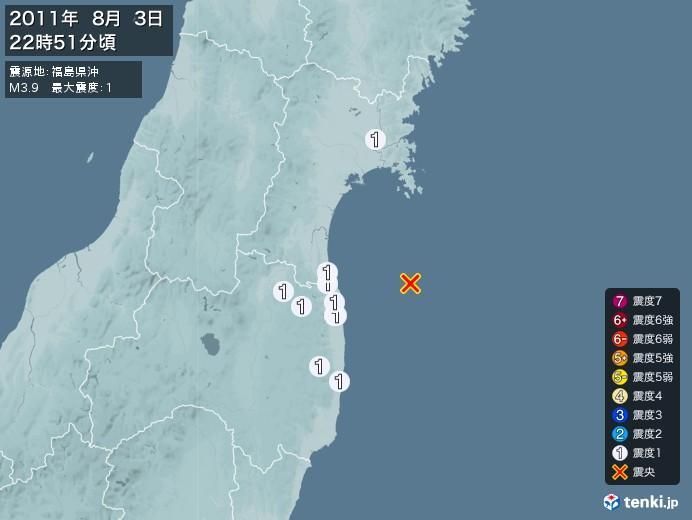 地震情報(2011年08月03日22時51分発生)