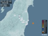 2011年08月04日01時32分頃発生した地震