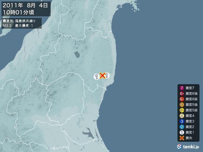 地震情報(2011年08月04日10時01分発生)