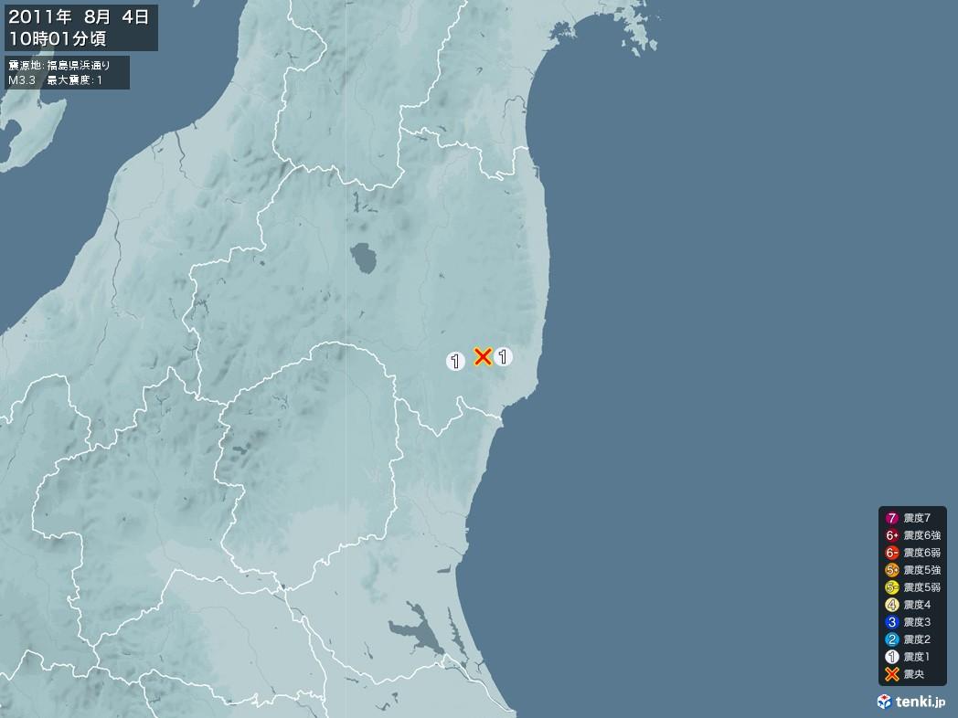 地震情報 2011年08月04日 10時01分頃発生 最大震度:1 震源地:福島県浜通り(拡大画像)