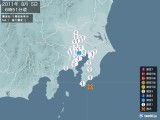 2011年08月05日06時51分頃発生した地震