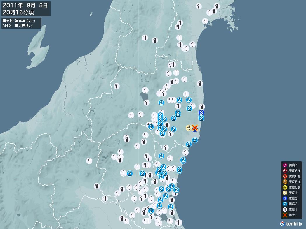 地震情報 2011年08月05日 20時16分頃発生 最大震度:4 震源地:福島県浜通り(拡大画像)