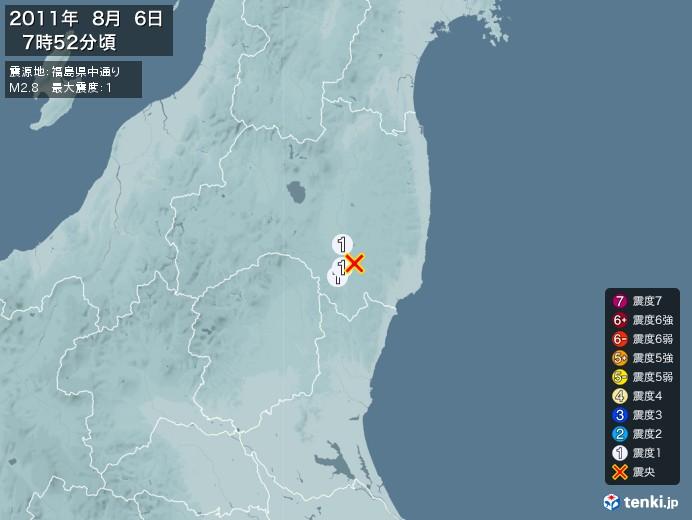 地震情報(2011年08月06日07時52分発生)