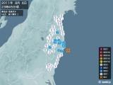 2011年08月06日23時45分頃発生した地震