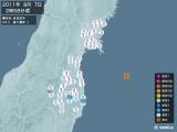 2011年08月07日02時58分頃発生した地震