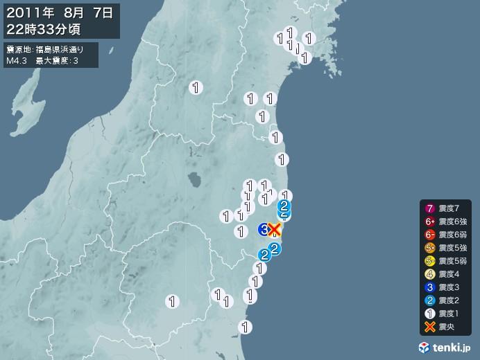 地震情報(2011年08月07日22時33分発生)