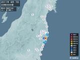 2011年08月07日22時33分頃発生した地震