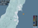 2011年08月10日00時26分頃発生した地震
