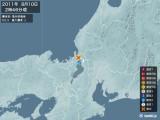 2011年08月10日02時46分頃発生した地震