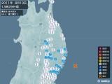 2011年08月10日13時29分頃発生した地震