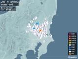 2011年08月10日15時17分頃発生した地震