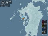 2011年08月10日21時11分頃発生した地震
