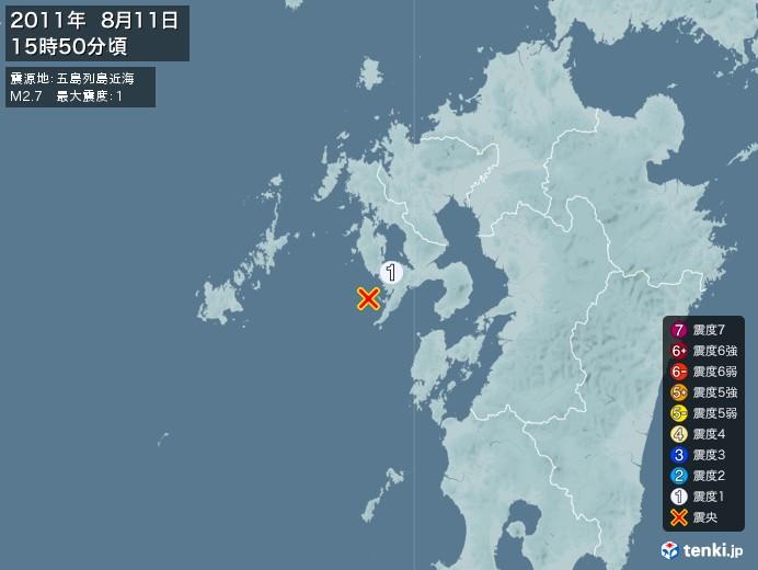 地震情報(2011年08月11日15時50分発生)