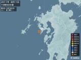2011年08月11日15時50分頃発生した地震
