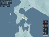 2011年08月12日11時50分頃発生した地震
