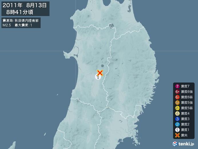 地震情報(2011年08月13日08時41分発生)