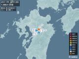2011年08月13日13時31分頃発生した地震
