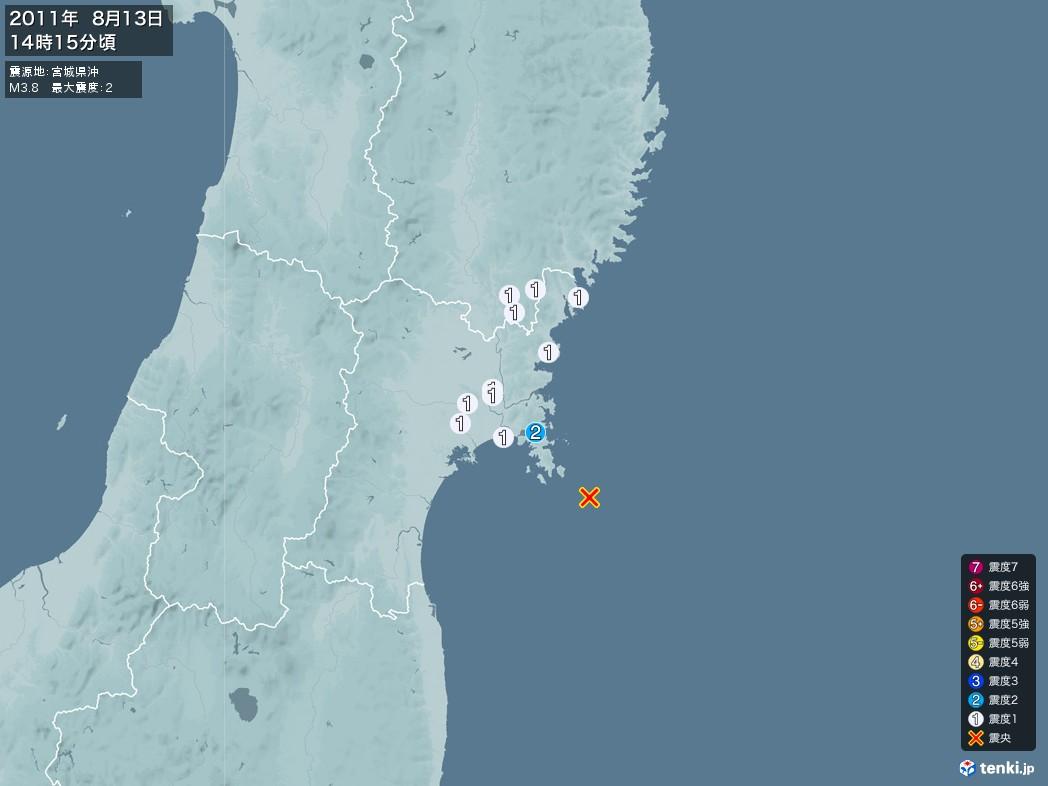 地震情報 2011年08月13日 14時15分頃発生 最大震度:2 震源地:宮城県沖(拡大画像)