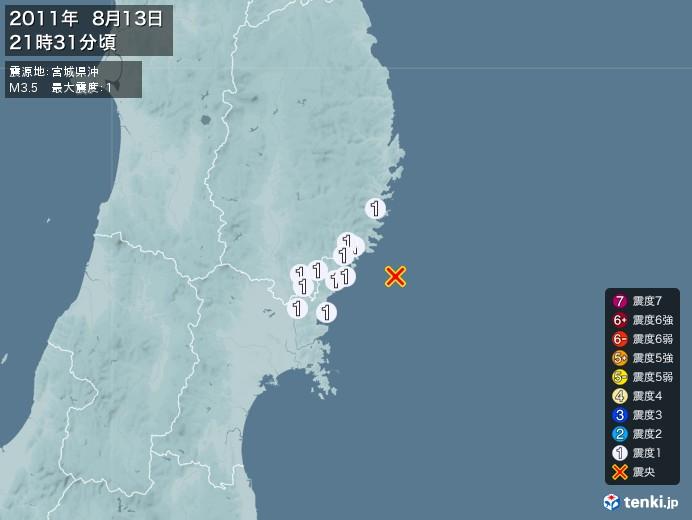 地震情報(2011年08月13日21時31分発生)