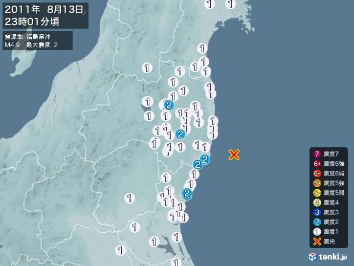 地震情報(2011年08月13日23時01分発生)