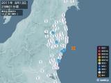 2011年08月13日23時01分頃発生した地震