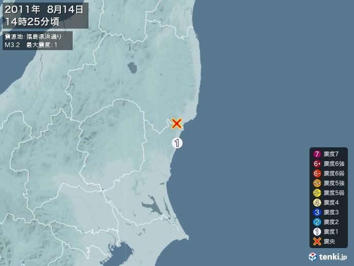 地震情報(2011年08月14日14時25分発生)
