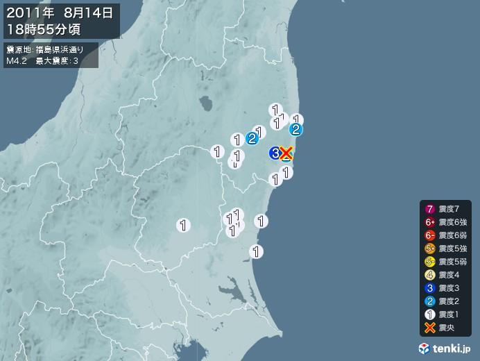 地震情報(2011年08月14日18時55分発生)
