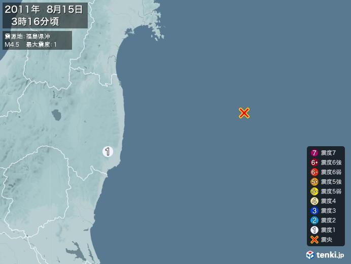 地震情報(2011年08月15日03時16分発生)
