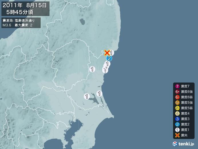地震情報(2011年08月15日05時45分発生)