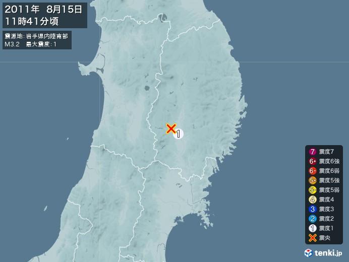 地震情報(2011年08月15日11時41分発生)