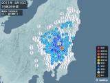 2011年08月15日15時26分頃発生した地震