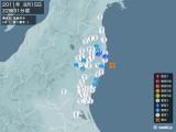 2011年08月15日22時31分頃発生した地震