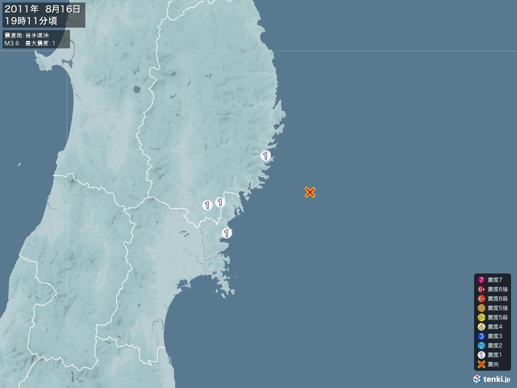 地震情報 2011年08月16日 19時11分頃発生 最大震度:1 震源地:岩手県沖(拡大画像)