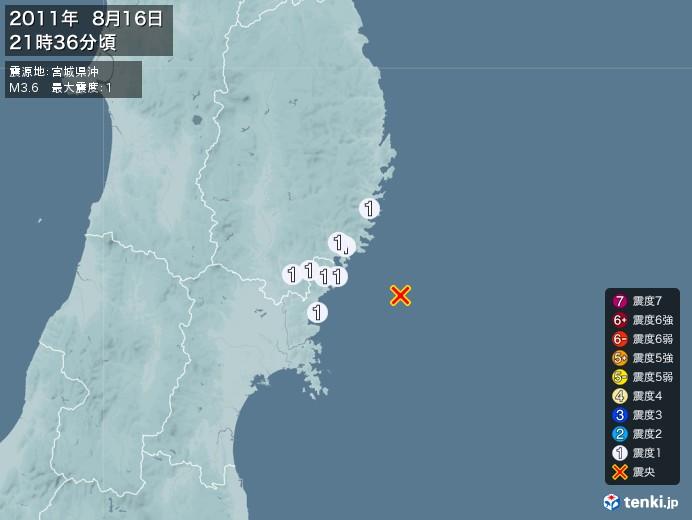 地震情報(2011年08月16日21時36分発生)