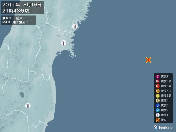 地震情報(2011年08月16日21時43分発生)