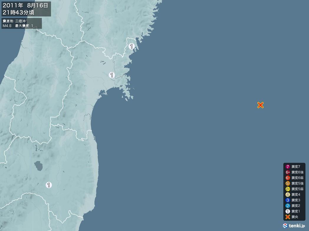 地震情報 2011年08月16日 21時43分頃発生 最大震度:1 震源地:三陸沖(拡大画像)