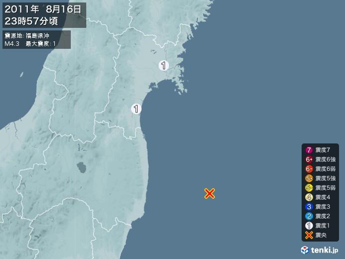 地震情報(2011年08月16日23時57分発生)