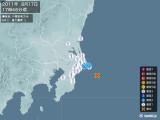 2011年08月17日17時46分頃発生した地震