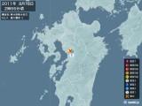 2011年08月18日02時55分頃発生した地震