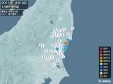2011年08月18日15時19分頃発生した地震