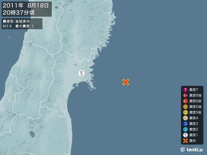 地震情報(2011年08月18日20時37分発生)