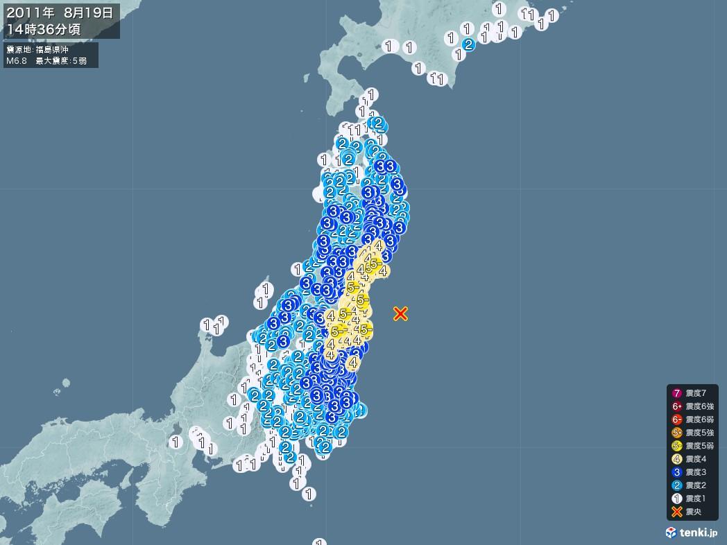 地震情報 2011年08月19日 14時36分頃発生 最大震度:5弱 震源地:福島県沖(拡大画像)
