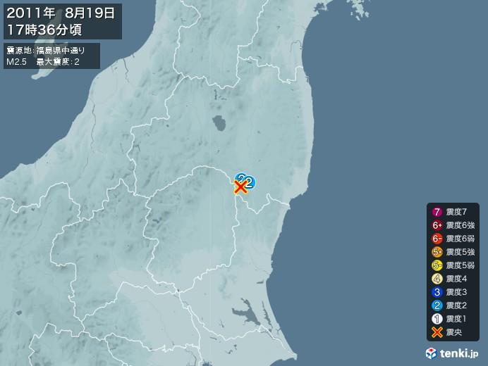 地震情報(2011年08月19日17時36分発生)