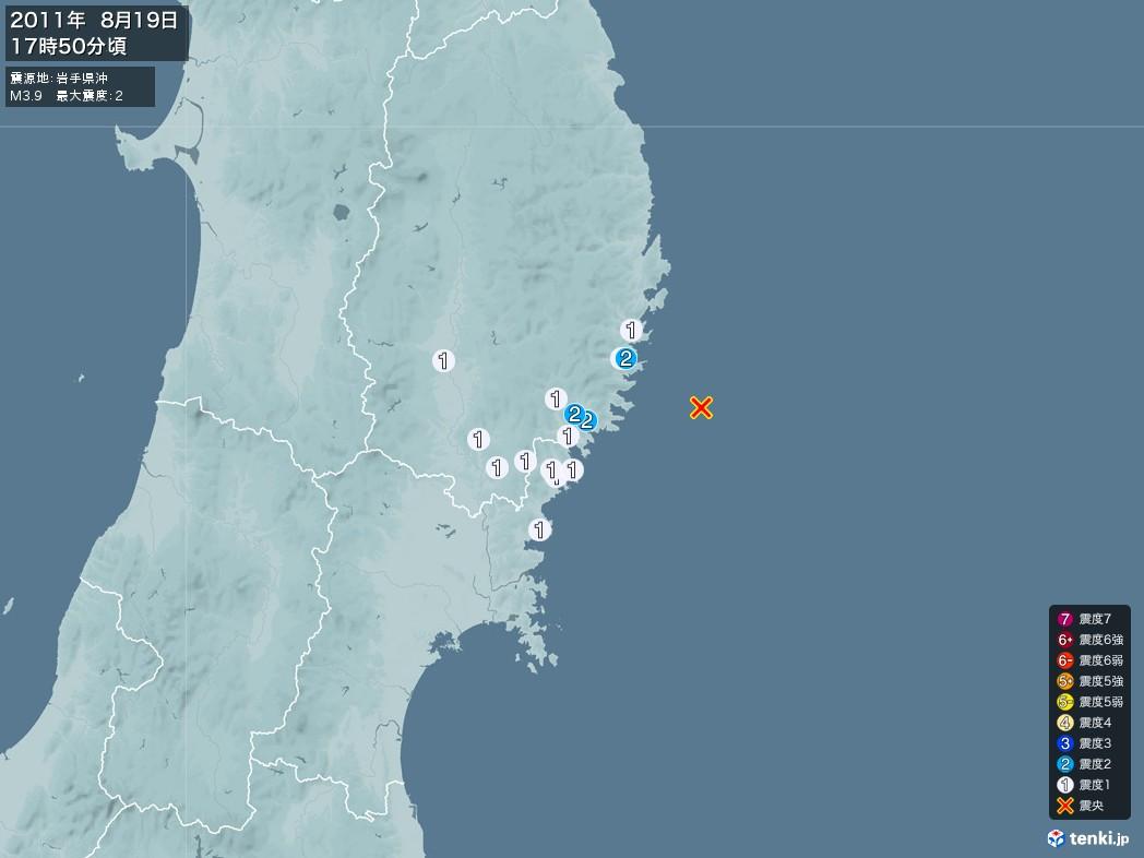 地震情報 2011年08月19日 17時50分頃発生 最大震度:2 震源地:岩手県沖(拡大画像)