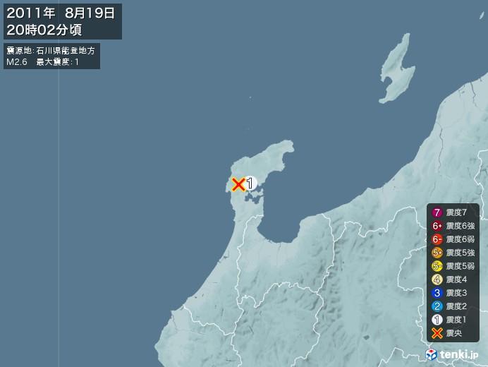 地震情報(2011年08月19日20時02分発生)