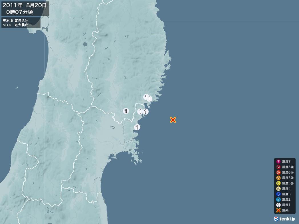 地震情報 2011年08月20日 00時07分頃発生 最大震度:1 震源地:宮城県沖(拡大画像)