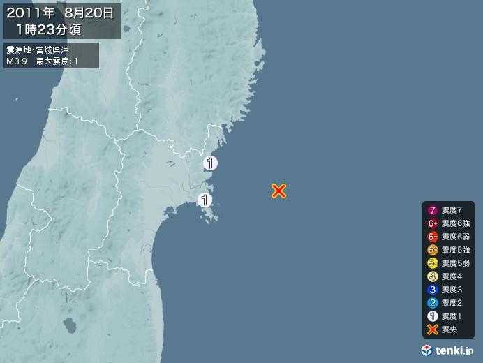 地震情報(2011年08月20日01時23分発生)